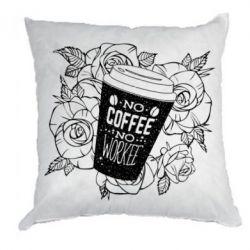 Подушка Нема кави - нема роботи