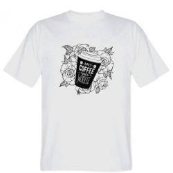 Чоловіча футболка Нема кави - нема роботи