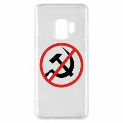 Чехол для Samsung S9 Нет совку! - FatLine