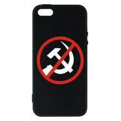 Чехол для iPhone5/5S/SE Нет совку! - FatLine