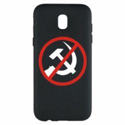 Чехол для Samsung J5 2017 Нет совку! - FatLine
