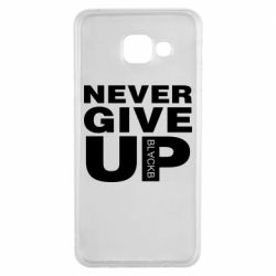 Чехол для Samsung A3 2016 Never give up 1