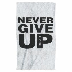 Полотенце Never give up 1