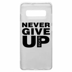 Чехол для Samsung S10+ Never give up 1