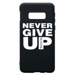 Чехол для Samsung S10e Never give up 1