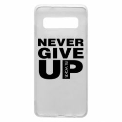Чехол для Samsung S10 Never give up 1