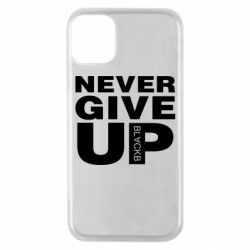Чехол для iPhone 11 Pro Never give up 1