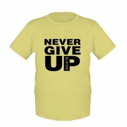 Дитяча футболка Never give up 1