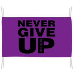 Флаг Never give up 1