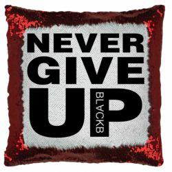 Подушка-хамелеон Never give up 1