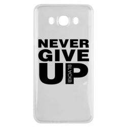Чехол для Samsung J7 2016 Never give up 1