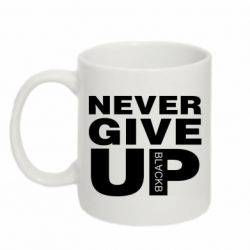 Кружка 320ml Never give up 1