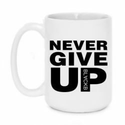Кружка 420ml Never give up 1