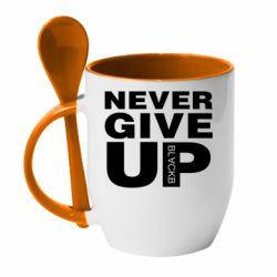 Кружка з керамічною ложкою Never give up 1