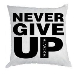 Подушка Never give up 1