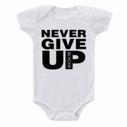 Дитячий бодік Never give up 1