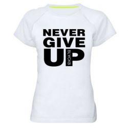 Жіноча спортивна футболка Never give up 1