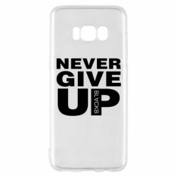 Чехол для Samsung S8 Never give up 1