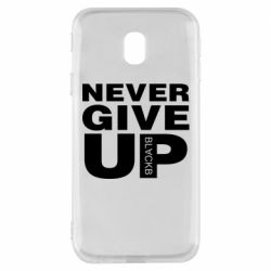 Чехол для Samsung J3 2017 Never give up 1