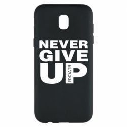 Чехол для Samsung J5 2017 Never give up 1
