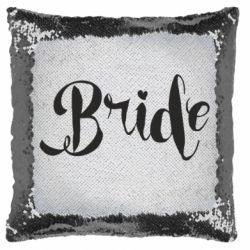 Подушка-хамелеон Невеста