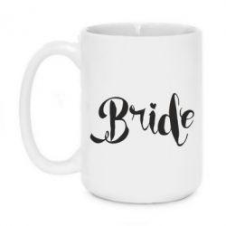 Кружка 420ml Невеста