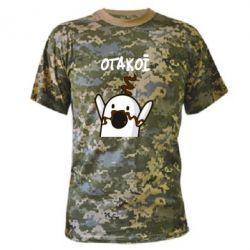 Камуфляжная футболка Ничоси казак - FatLine