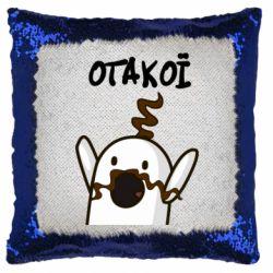 Подушка-хамелеон Ничоси казак