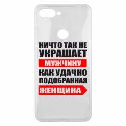 Чехол для Xiaomi Mi8 Lite Ничто так не украшает мужчину