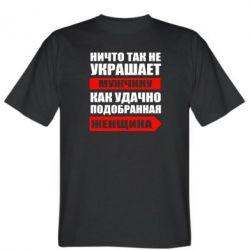 Мужская футболка Ничто так не украшает мужчину - FatLine