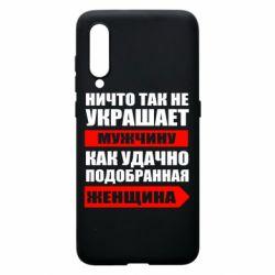 Чехол для Xiaomi Mi9 Ничто так не украшает мужчину