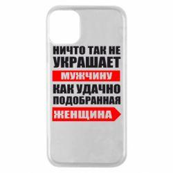 Чехол для iPhone 11 Pro Ничто так не украшает мужчину