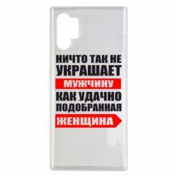 Чехол для Samsung Note 10 Plus Ничто так не украшает мужчину