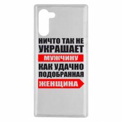 Чехол для Samsung Note 10 Ничто так не украшает мужчину