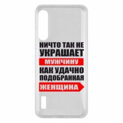 Чохол для Xiaomi Mi A3 Ничто так не украшает мужчину
