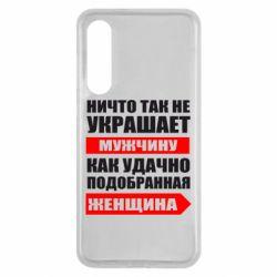 Чехол для Xiaomi Mi9 SE Ничто так не украшает мужчину