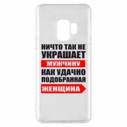 Чехол для Samsung S9 Ничто так не украшает мужчину