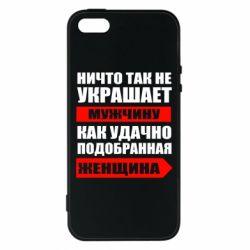Чехол для iPhone5/5S/SE Ничто так не украшает мужчину