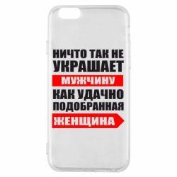 Чехол для iPhone 6/6S Ничто так не украшает мужчину