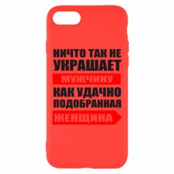 Чехол для iPhone 8 Ничто так не украшает мужчину