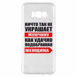 Чехол для Samsung S8 Ничто так не украшает мужчину