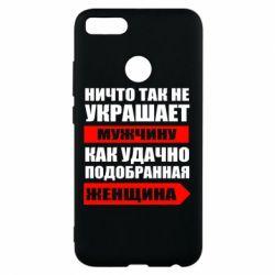 Чехол для Xiaomi Mi A1 Ничто так не украшает мужчину
