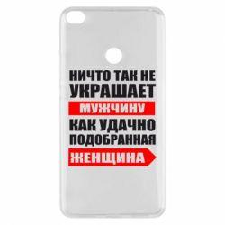 Чехол для Xiaomi Mi Max 2 Ничто так не украшает мужчину