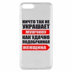 Чехол для Xiaomi Mi Note 3 Ничто так не украшает мужчину