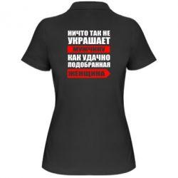 Женская футболка поло Ничто так не украшает мужчину - FatLine