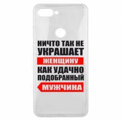 Чехол для Xiaomi Mi8 Lite Ничто так не украшает женщину