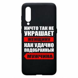 Чехол для Xiaomi Mi9 Ничто так не украшает женщину