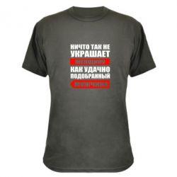 Камуфляжная футболка Ничто так не украшает женщину - FatLine