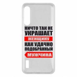 Чохол для Xiaomi Mi A3 Ничто так не украшает женщину