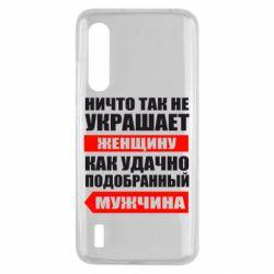 Чехол для Xiaomi Mi9 Lite Ничто так не украшает женщину